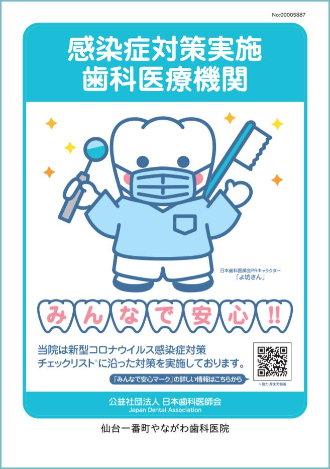 当院は日本歯科医師会認定の感染症対策実施歯科医療機関です